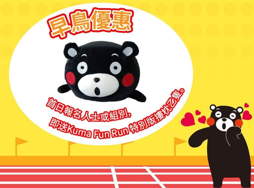 首日網上報名熊本熊跑 2018 的參加者,可獲送熊本熊造型攬枕一隻。