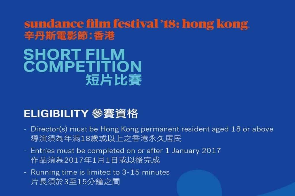 《辛丹斯電影節香港短片比賽》獲獎佳作將於電影節開幕禮上揭曉。