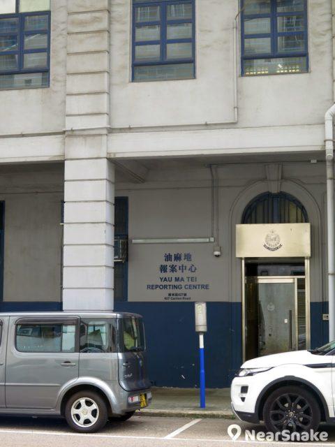 油麻地警署搬遷到新地址後,舊址只剩報案中心的功用。