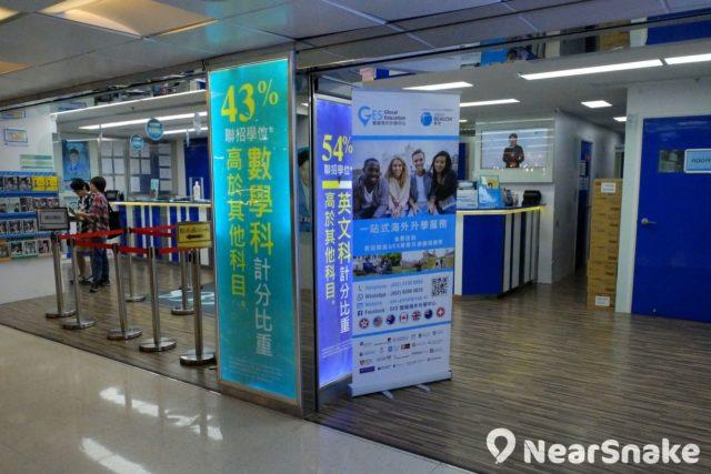 淘大商場四期 2 樓開設了大型補習社「遵理學校」,服務莘莘學子。