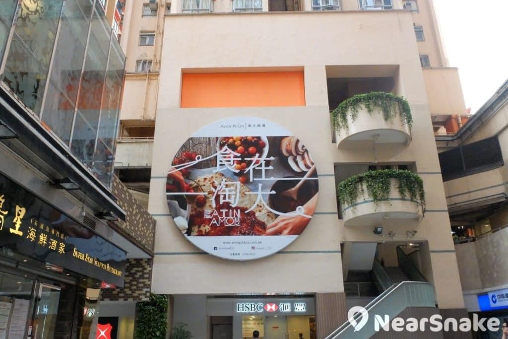「食在淘大」的宣傳牌,掛於淘大商場戶外轉角處,非常吸睛。
