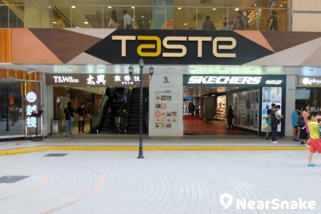 淘大商場三期的 2 樓是「Taste」超市,方便居民選購日常用品。