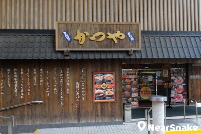 日本吉列豬扒連鎖店「かつや」已進駐淘大商場三期。