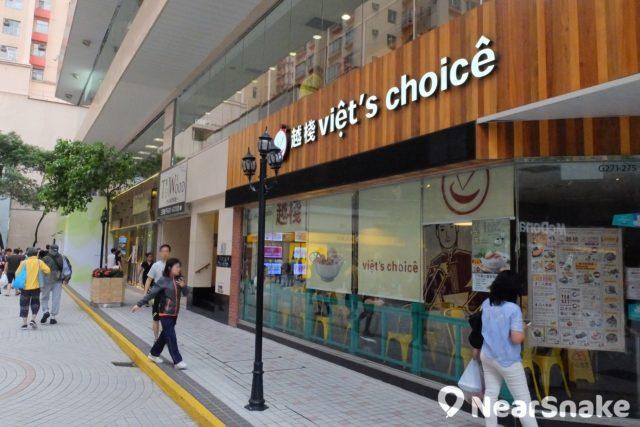 越式湯粉店「越棧」亦有在淘大商場三期開設分店。