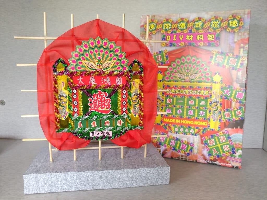 美麗華廣場:CRE瀝卡啦士多 限定店- 陳聲工作室堅持理念,將香港獨有的非物質文化遺產-港式大花牌設計成DIY花牌材料包,負起推廣此行業的責任。客人可加配孔雀LED燈及創意祝賀字句,打造成獨一無二的立體賀卡,