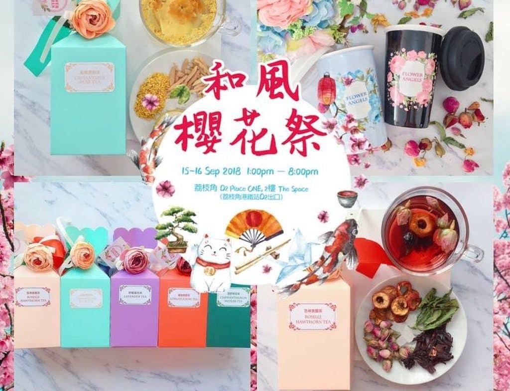 D2 Place 和風櫻花祭市集上也會有高人氣包裝小食及各式和風產品販售。