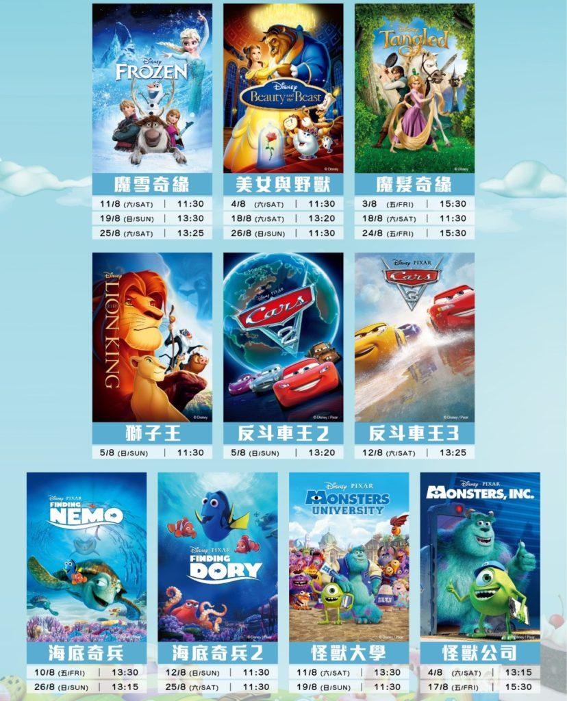 愉景新城 Candy Park by Cinema City 由即日起至 8 月 26 日,逢星期五至日,精選 10 套「迪 士尼•彼思」動畫在 Candy Park 重新上映,票價大小一律 $60 港元。