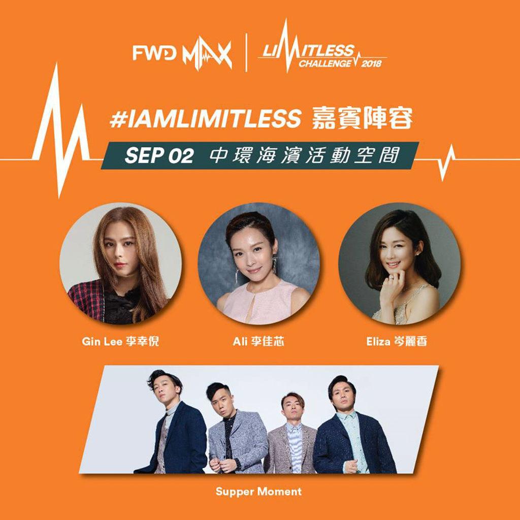FWD MAX Limitless Challenge 2018 衝破極限嘉年華請來女神級嘉賓李佳芯與岑麗香到場助陣。