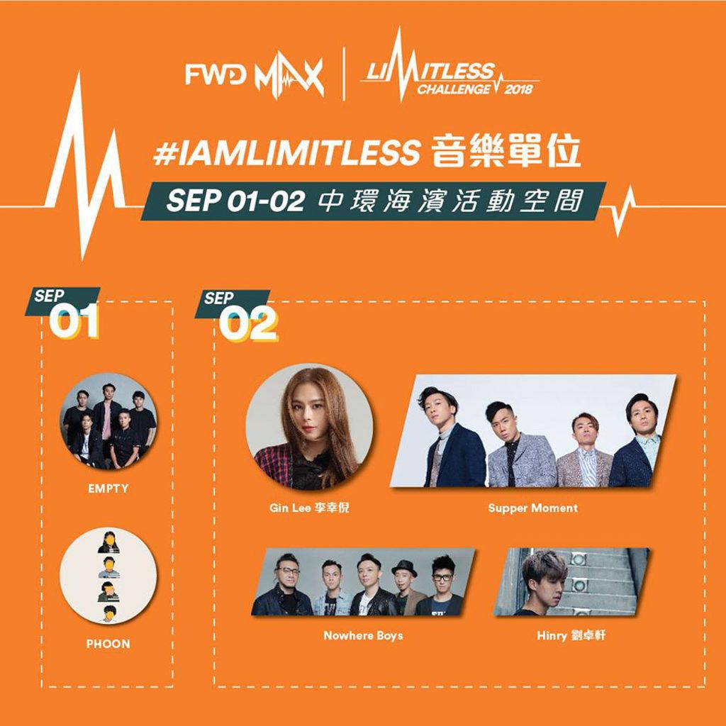 FWD MAX Limitless Challenge 2018 衝破極限嘉年華邀請多個音樂單位到場表演,包括 Gin Lee、Supper Moment、Empty、Phoon、Nowhere Boys、劉卓軒。