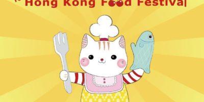 會展:香港冬日美食節 2018