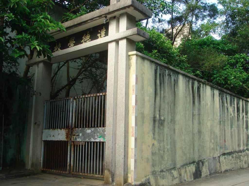 香港 15 個鬧鬼地點 由高街鬼屋說到香港猛鬼學校 屏山達德學校-香港第一猛鬼校園