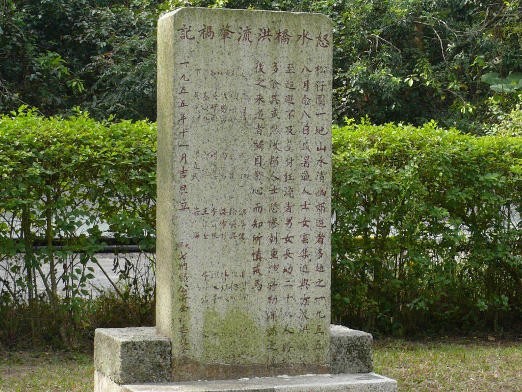 香港 15 個鬧鬼地點 由高街鬼屋說到香港猛鬼學校 大埔滘松仔園-猛鬼橋