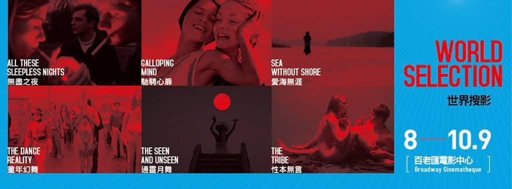 跳格國際舞蹈影像節 2018 跳格國際舞蹈影像節「世界搜影」今年精選 6 套作品放映。