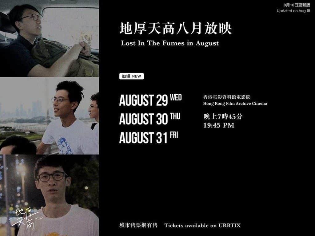 以梁天琦為主題的紀錄片《地厚天高》將於 8 月 29 至 31 日在香港電影資料館上映。