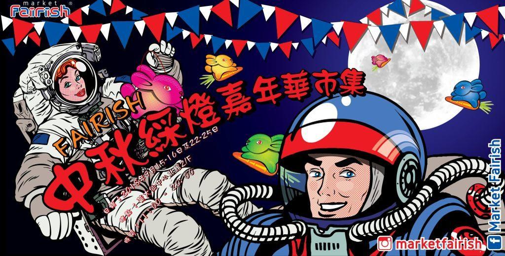 Fairish 中秋綵燈嘉年華市集將於中秋節期間在黃大仙中心北館舉行。