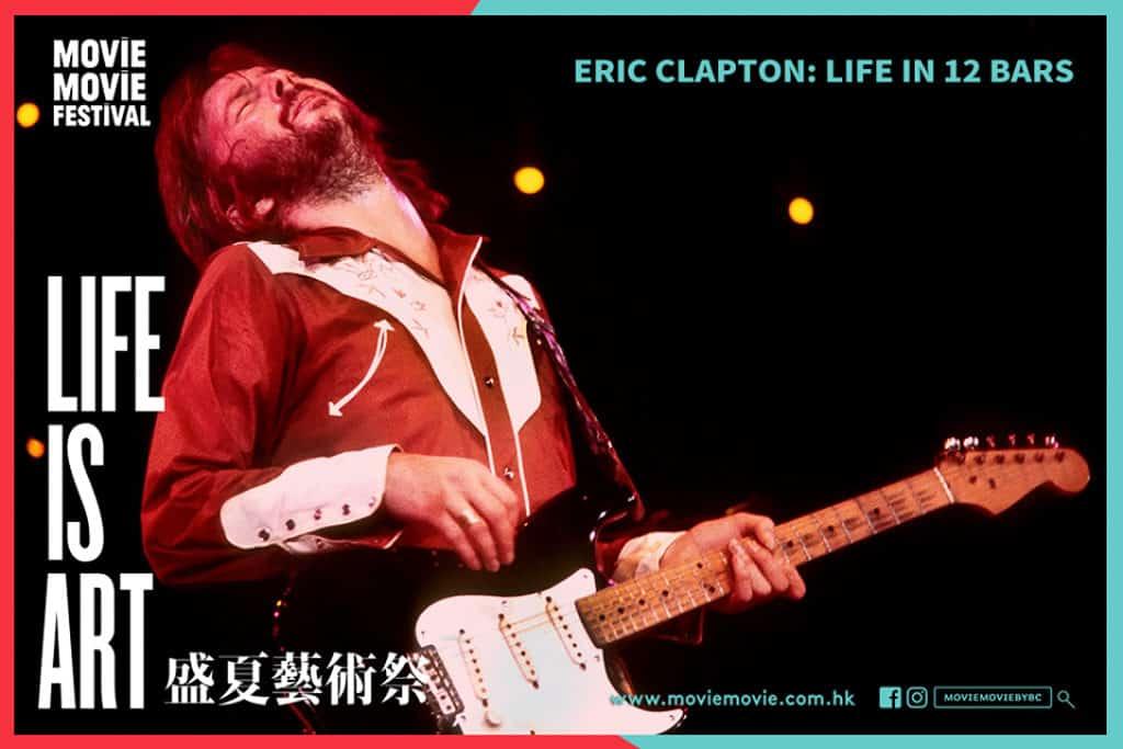 MOViE MOViE x PMQ「Life is Art 盛夏藝術祭」:百老滙院線上映 太古城中心新戲院為基地 《Eric Clapton: Life in 12 Bars》