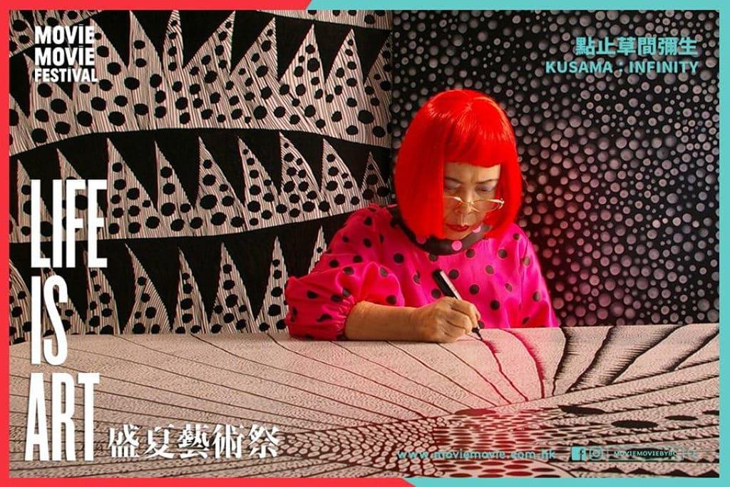 MOViE MOViE x PMQ「Life is Art 盛夏藝術祭」:百老滙院線上映 太古城中心新戲院為基地 閉幕電影《點止草間彌生》