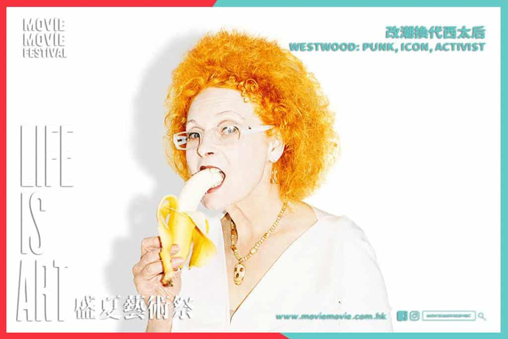 MOViE MOViE x PMQ「Life is Art 盛夏藝術祭」:百老滙院線上映 太古城中心新戲院為基地 《Westwood: Punk, Icon, Activist》