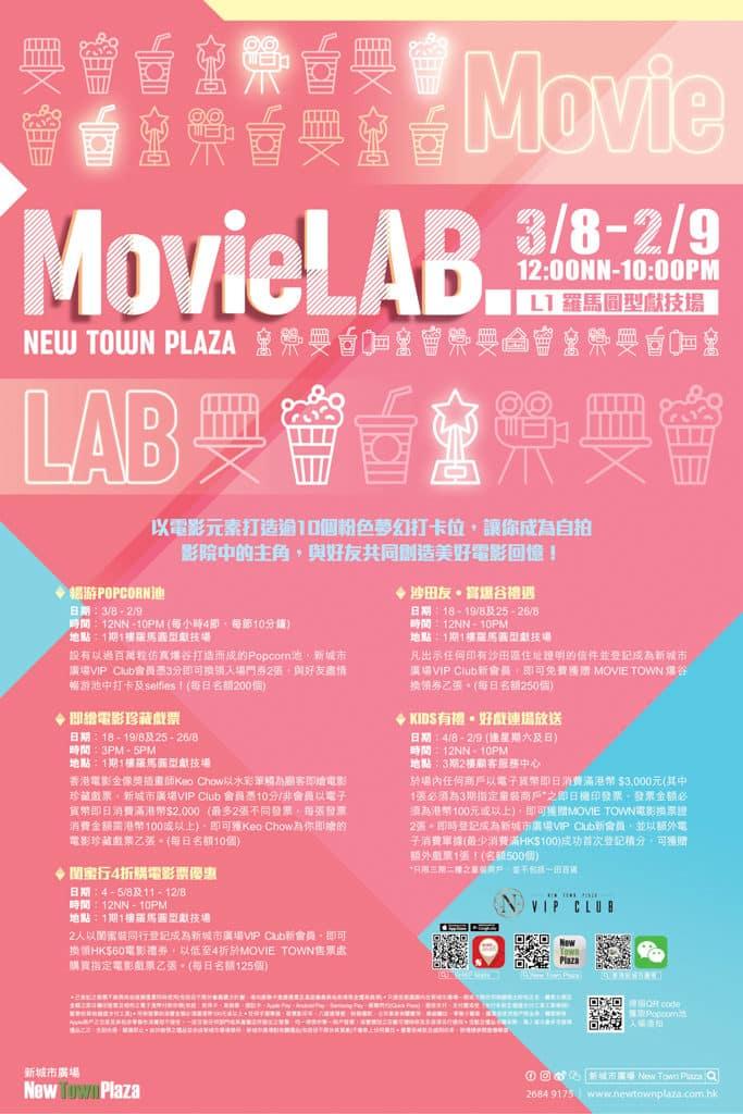 新城市廣場:MovieLAB 電影體驗所10大閨蜜影相位 沙田新戲院MOVIE TOWN暑假前開業
