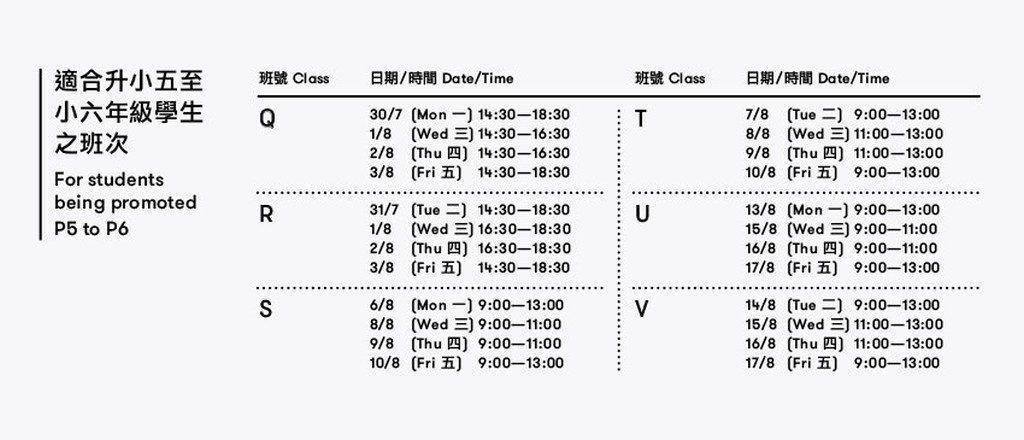 PMQ 夏令營時間表:升小五至小六年級學生班次