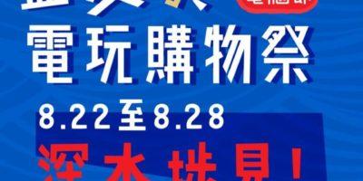 深水埗腦場電腦節2018-盛夏電玩購物祭
