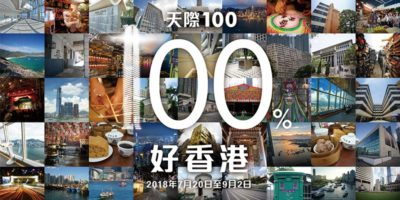 天際 100:100% 好香港展覽
