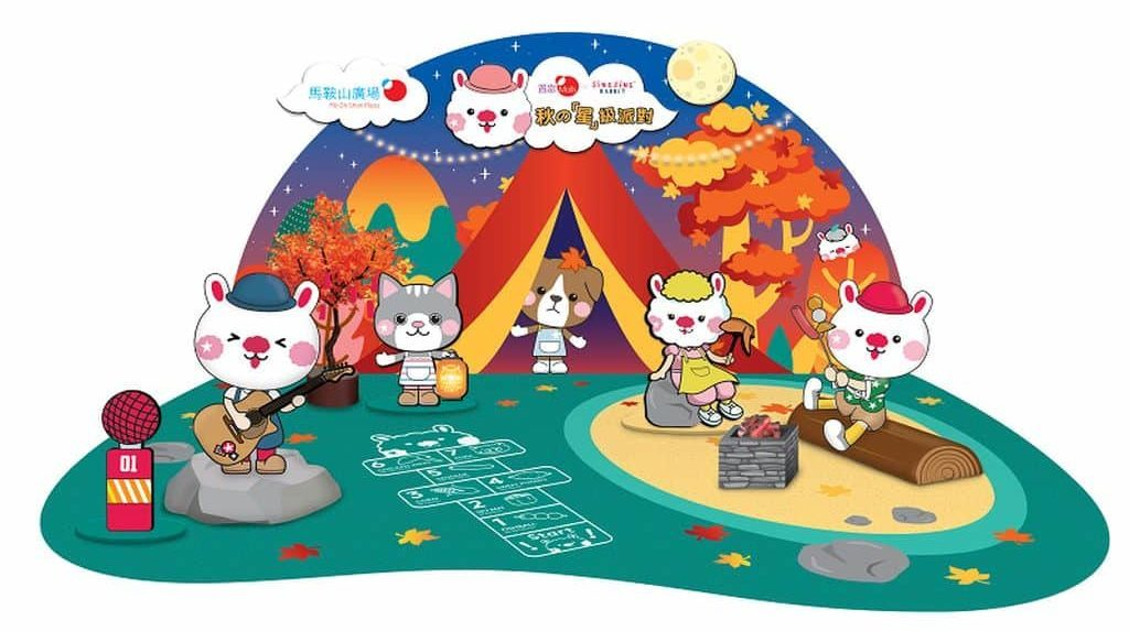 馬鞍山廣場x SING SING RABBIT 秋の「星」級營火派對。
