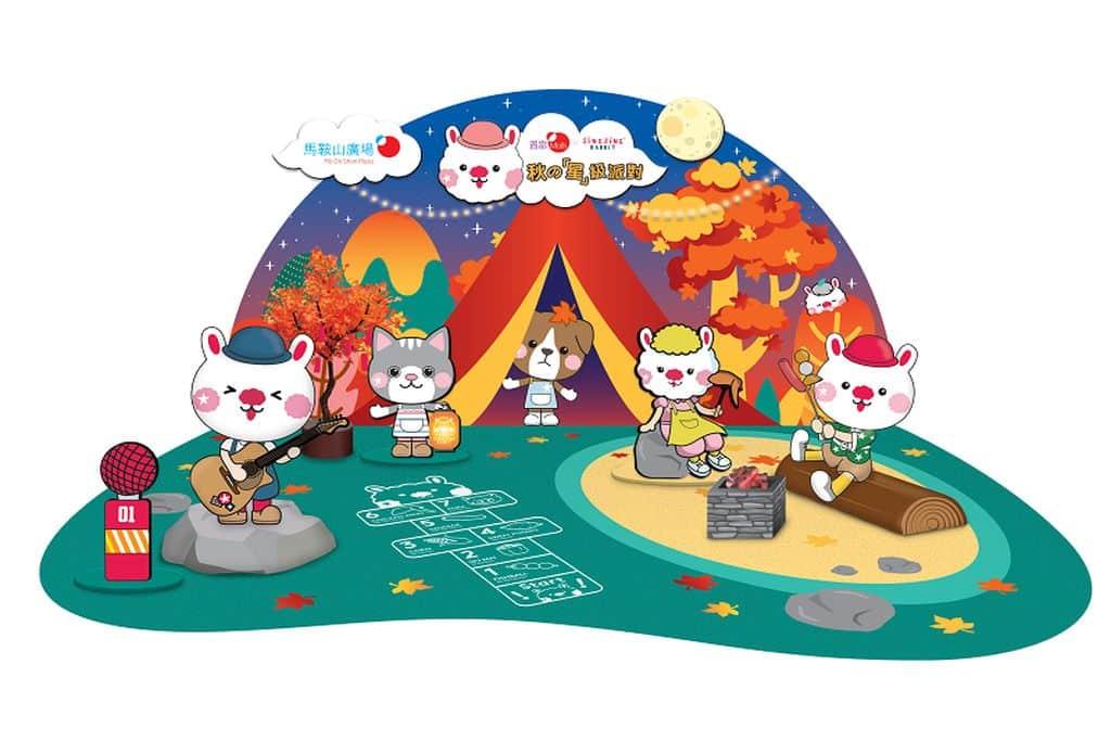 馬鞍山廣場 × SING SING RABBIT 秋の「星」級營火派對。
