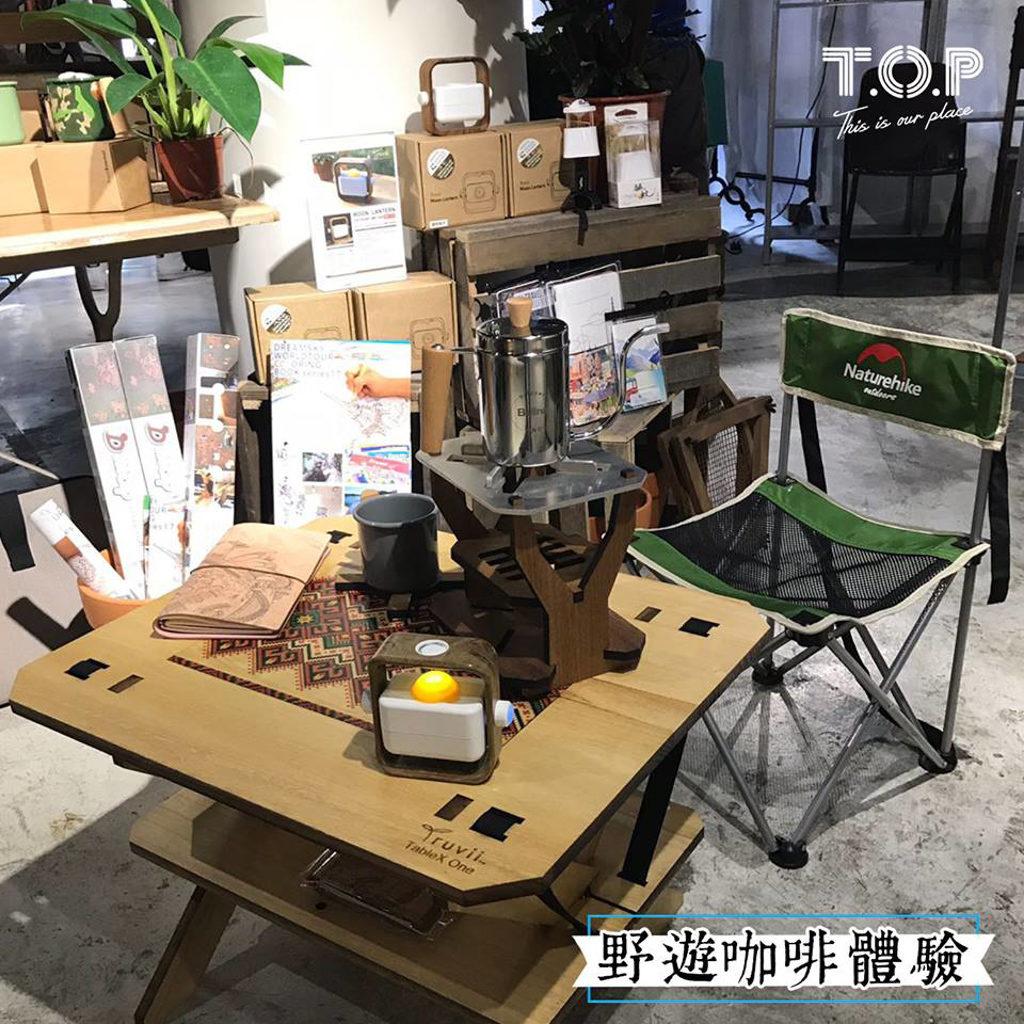 旺角商場 T.O.P x Parc 古道具體驗藥局 野遊咖啡體驗