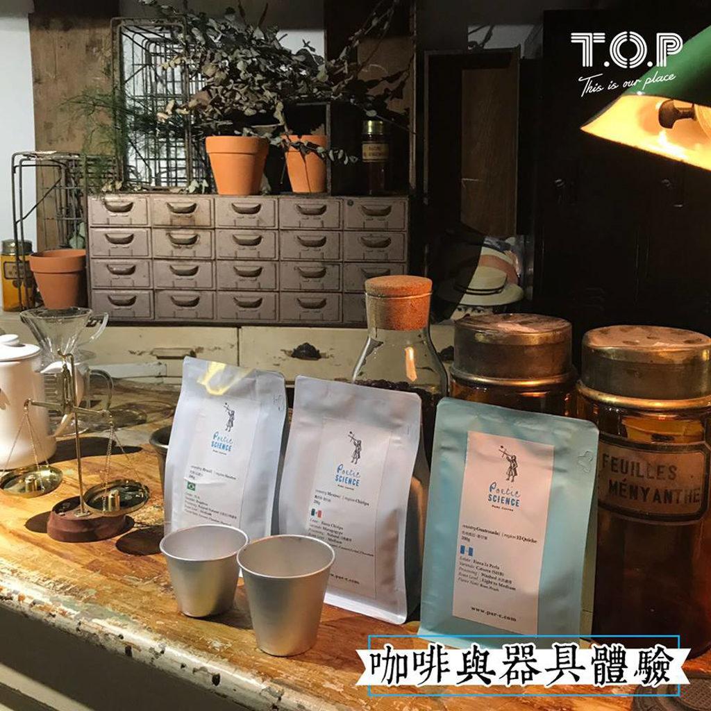 旺角商場 T.O.P x Parc 古道具體驗藥局 咖啡與器具體驗區