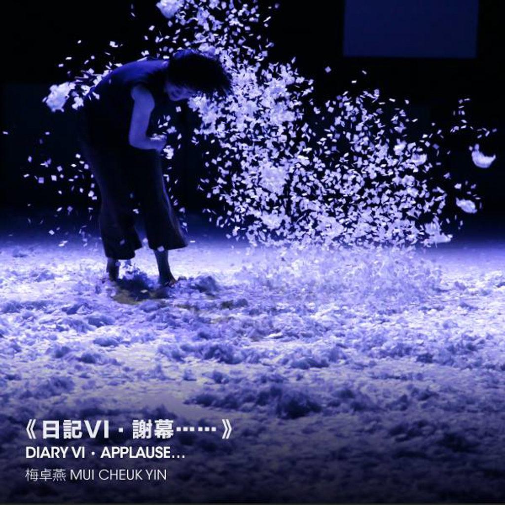 大館舞蹈季 《日記VI•謝幕……》