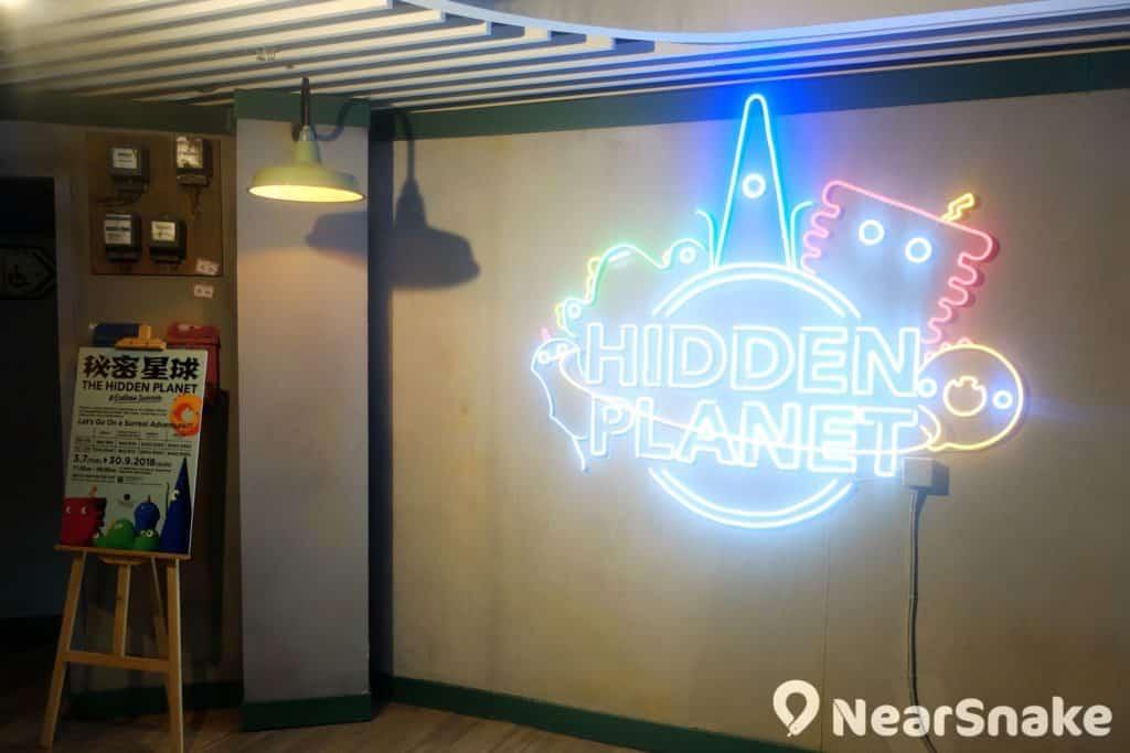 the pulse 商場地庫本來是超視覺藝術館館址,現已變作「hidden planet 秘密星球奇幻之旅」的舉行場所。