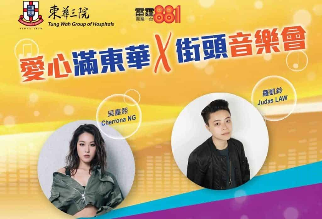 愛心滿東華 × 街頭音樂會-羅凱鈴 Judas 及吳嘉熙 Cheronna 將於 2018 年 8 月 11 日在中環天星 8 號碼頭地下