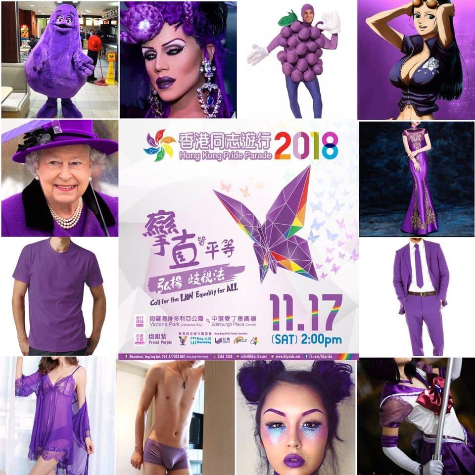 同志遊行2018的主題顏色是「搶眼紫」。