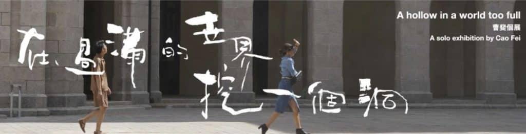 「在過滿的世界挖一個洞」是曹斐在亞洲首次於美術館舉辦的大型個人展覽。