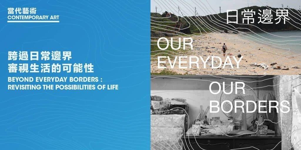 「日常邊界」兩位亞洲藝術家早前通過工作坊的形式與中學生對話,從中探索我們的日常想像。