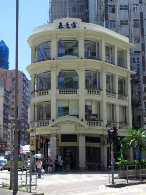 雷生春縱為一級歷史建築,惟這座中西合璧的建築矗立於旺角鬧市街頭,竟不覺一絲突兀。
