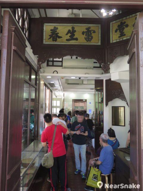 雷生春跌打藥店的木匾經復修後仍放在原位,迎接入門病者或遊客。