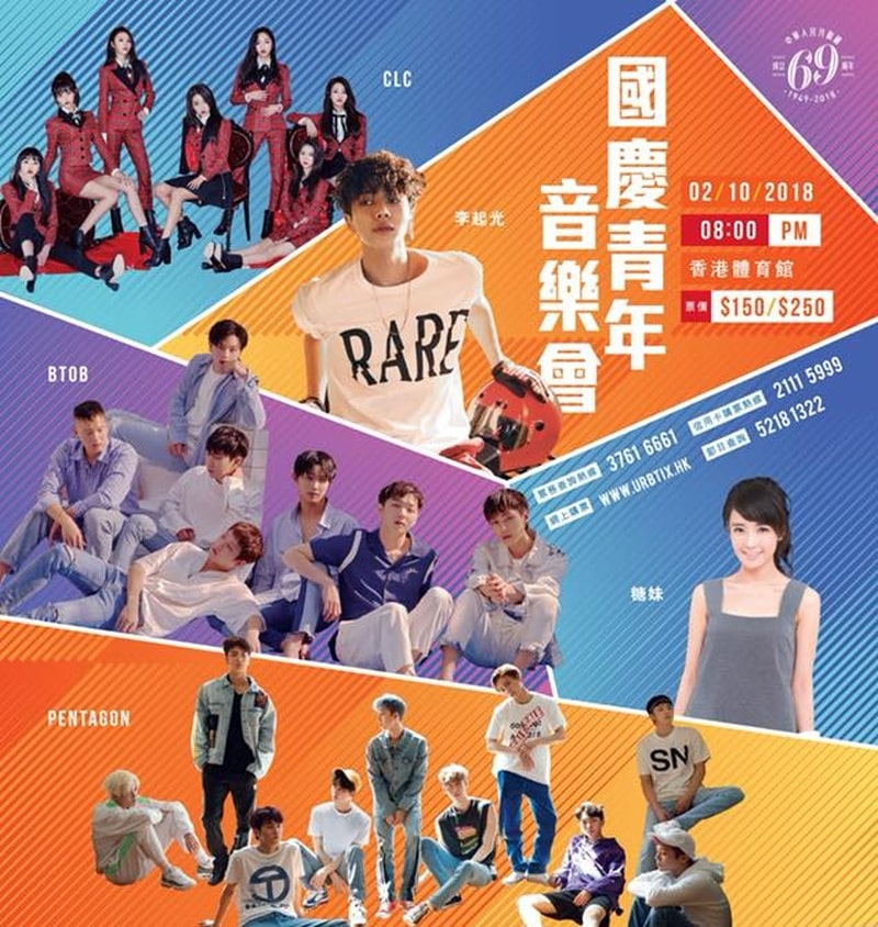 國慶青年音樂會 2018 請來 Highlight 李起光、CLC、BTOB 和 PENTAGON 等一眾韓星助陣表演。