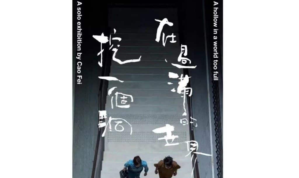 大館:在過滿的世界挖一個洞 曹斐個展 專題圖片