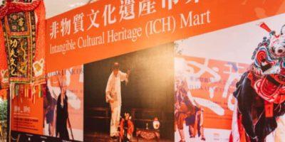 文化中心:非物質文化遺產市集