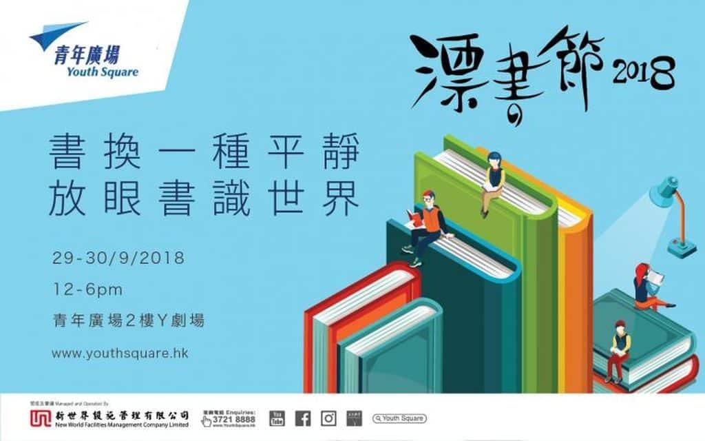 「漂書節2018」鼓勵全港市民及青年人以一書換一書的方式參與漂書活動。歡迎全港青年人及市民攜帶書本蒞臨,交換喜愛的書本並帶走細閱。