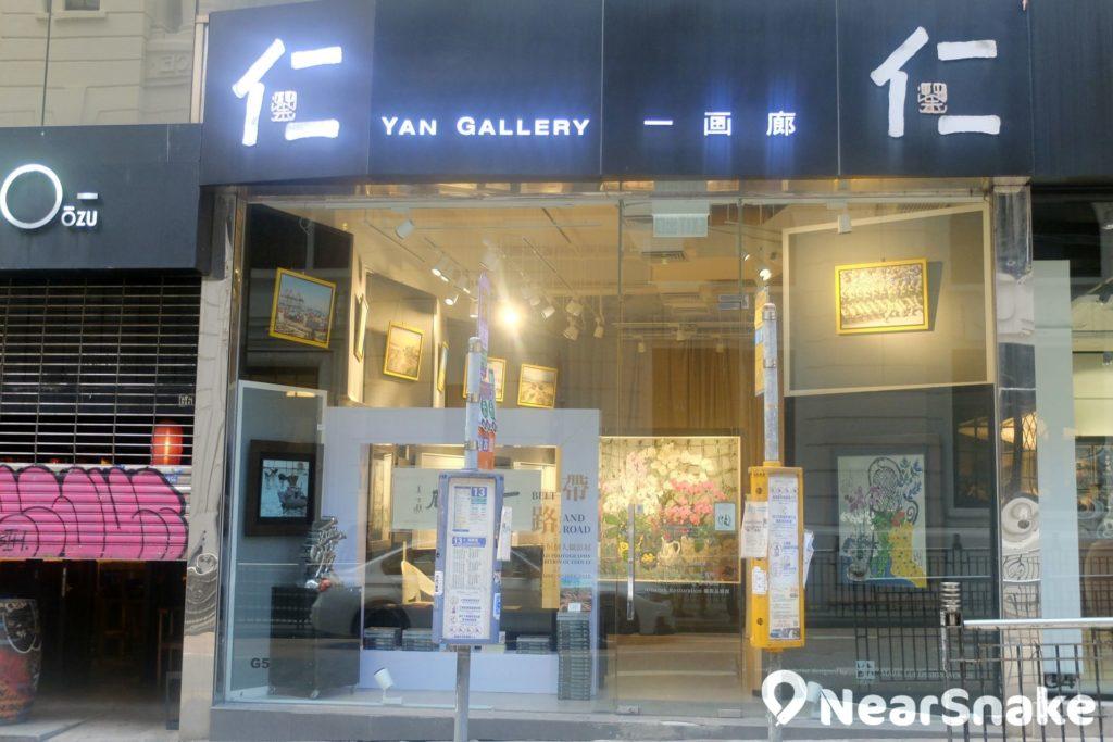 一画廊地址:中環荷李活道 1 號|開放時間: 10:00–18:00