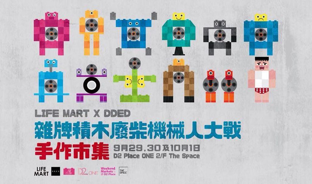 LIFE MART×DDED暨雜牌積木廢柴機械人大戰市集將於 9 月 29、30 日及 10 月 1 日在 D2 Place 舉行。