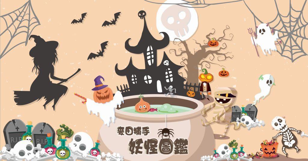 麥田捕手妖怪圖鑑市集將於 10 月 13 日至 10 月 14 日在 D2 PLACE ONE 2/F The Space 舉行。