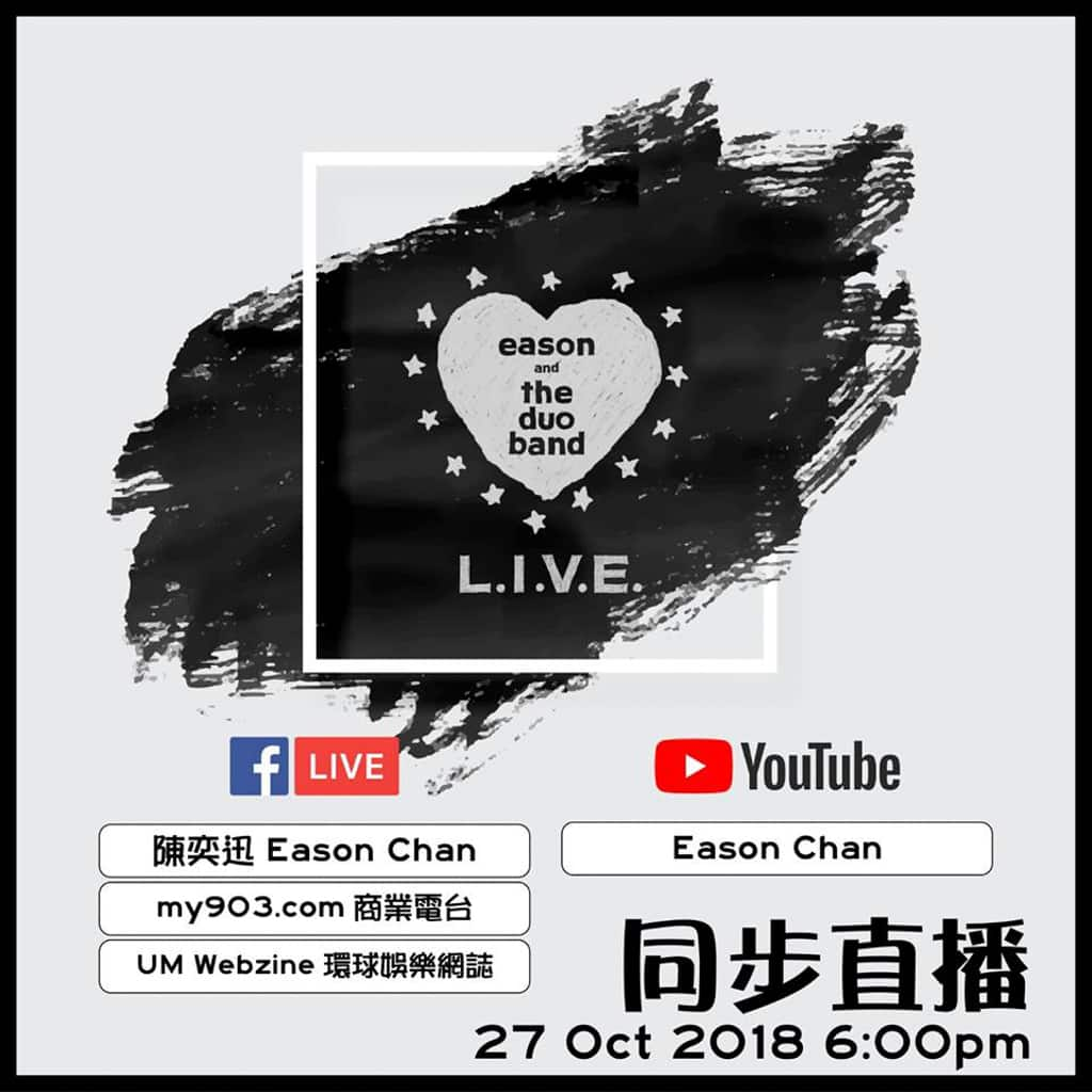 "中環摩天輪:eason and the duo band ""L.O.V.E. IS L.I.V.E."" 音樂會2018 慈善音樂會在 4 個網上平台同步進行直播。"
