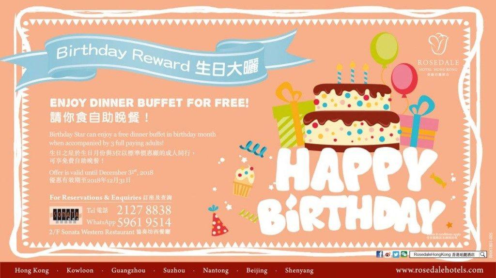 香港珀麗酒店:生日免費自助餐優惠