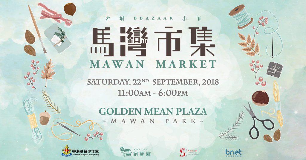 「星語」大城·小市中秋市集將於 2018 年 9 月 22 日假馬灣大自然公園內的金律廣場舉行。