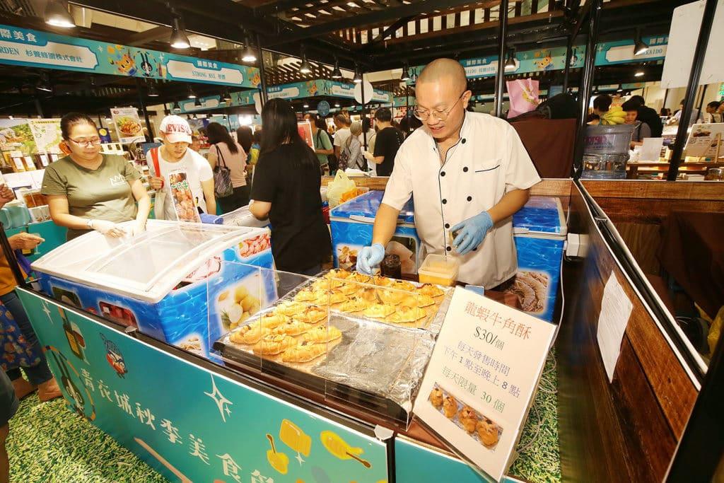 青衣城秋季美食節:$1中秋優惠貨品放送 特式食品如龍蝦牛角酥每日限量發售。