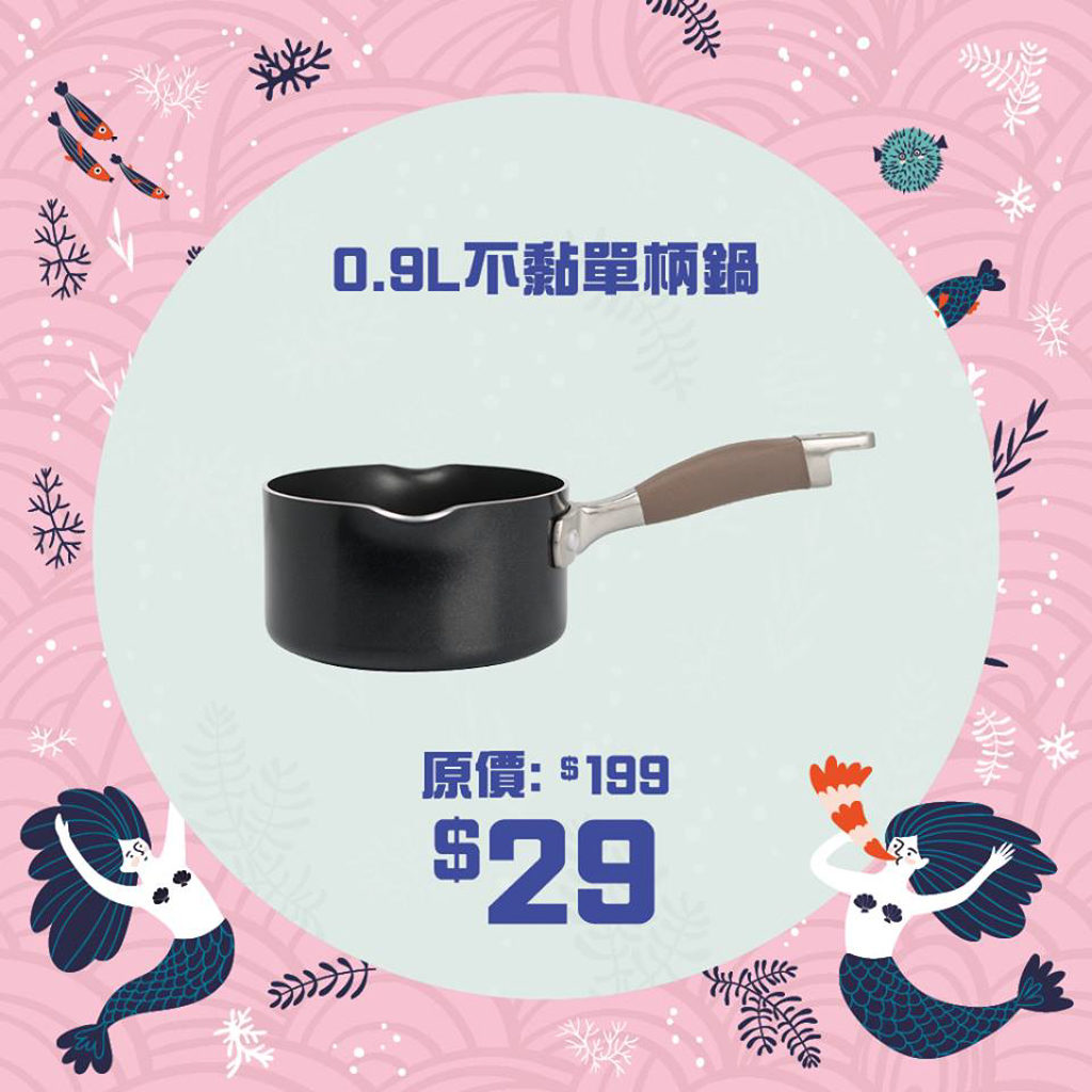 觀塘:美亞廚具開倉2018 0.9L不黏單柄鍋 特價$29 原價 $199